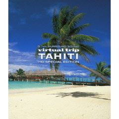 5.1ch SURROUND SOUND virtual trip TAHITI HD SPECIAL EDITION <低価格版>(Blu-ray Disc)