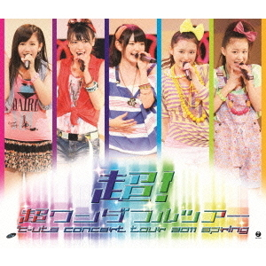 ℃-ute/℃-uteコンサートツアー2011春 『超!超ワンダフルツアー』(Blu-ray Disc)