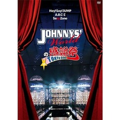 JOHNNYS' Worldの感謝祭 in TOKYO DOME<「Sexy Zone」特典卓上カレンダー付き>