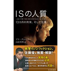 ISの人質~13カ月の拘束、そして生還~