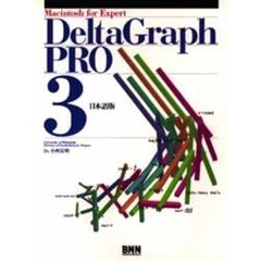 DeltaGraph PRO3 Macintosh for expert 日本語版