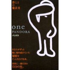 One pandora パンドラ Born to discover the truth