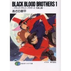Black blood brothers 1