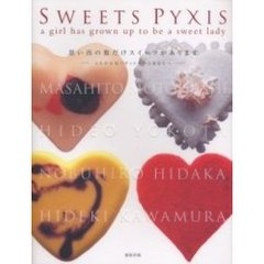 SWEETS PYXIS a girl has grown up to be a sweet lady 思い出の数だけスイーツがあります 4人の人気パティシエからあなたへ