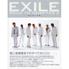 EXILE ROAD TO CHAPTER 2 第二章への道