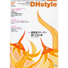 DHstyle 第4巻第7号(2010-7)
