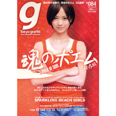 Tokyo graffiti New Generation Magazine #084(2011SEPTEMBER) 特集・魂のポエム