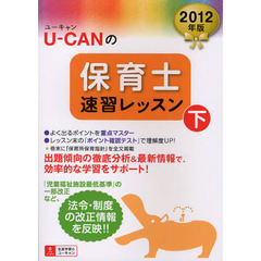 U-CANの保育士速習レッスン 2012年版下