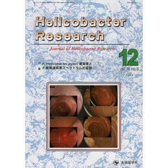 Helicobacter Research Journal of Helicobacter Research vol.16no.6(2012-12)
