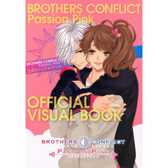 BROTHERS CONFLICT Passion Pink公式ビジュアルブック
