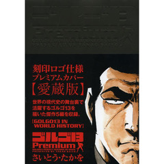 ゴルゴ13Premium〈GOLGO13 IN WORLD HISTORY〉