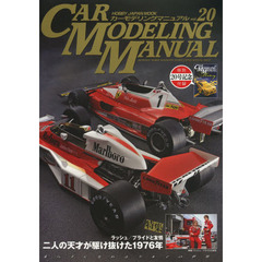 CAR MODELING MANUAL vol.20 (ホビージャパンMOOK 548)