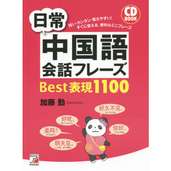 CD BOOK 日常中国語会話フレーズBest表現1100 (Asuka business & language book)