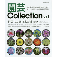 園芸Collection Vol.1