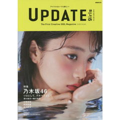 UPDATE girls The First Creative IDOL Magazine Vol.001(2015AUG)