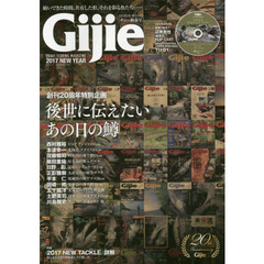 Gijie TROUT FISHING MAGAZINE 2017NEW YEAR