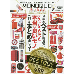MONOQLO the Best 2017~2018 本当に買うべき良いモノ468