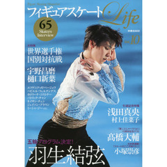 フィギュアスケートLife Figure Skating Magazine Vol.10