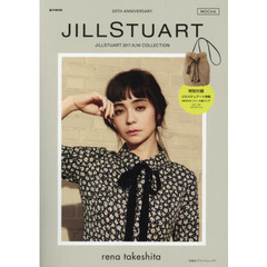 JILLSTUART 2017 A/W COLLECTION MOCHA (e-MOOK 宝島社ブランドムック)
