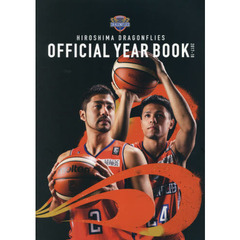 HIROSHIMA DRAGONFLIES OFFICIAL YEAR BOOK 2017-18