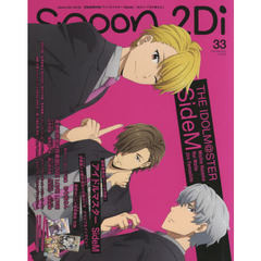 spoon.2Di vol.33