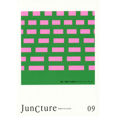 JunCture 超域的日本文化研究 09(2018)