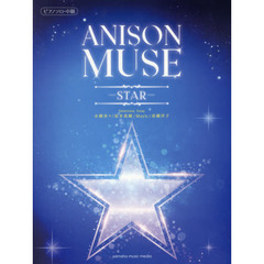 楽譜 ANISON MUSE-STAR-