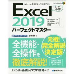 Excel 2019パーフェクトマスター Microsoft Office 2019/365