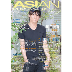 ASIAN POPS MAGAZINE 140号