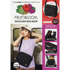 FRUIT OF THE LOOM SHOULDER BAG BOOK (ブランドブック)