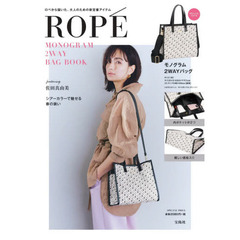 ROPE MONOGRAM 2WAY BAG BOOK (ブランドブック)