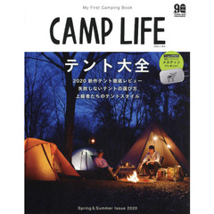CAMP LIFE 2020Spring & Summer Issue テント大全
