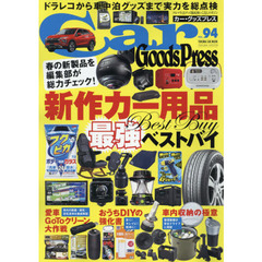 Car Goods Press  94