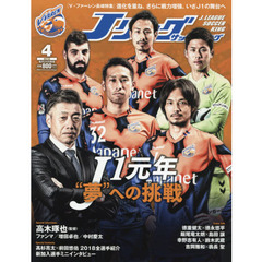 JLEAGUE SOCCER KING 2018年4月号