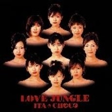 LOVE JUNGLE/卒業~Thank you for you all~