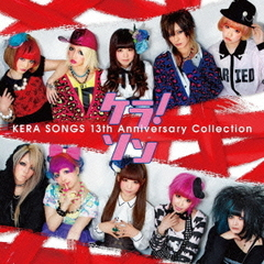 ケラ!ソン ~KERA SONGS 13th Anniversary Collection~(初回生産限定盤)