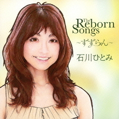 THE REBORN SONGS~すずらん~