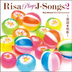 RISA PLAYS J-Songs 2 ~童謡・唱歌~
