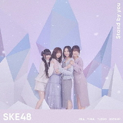 SKE48/Stand by you(初回生産限定盤/Type-C)
