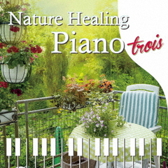 Nature Healing Piano trois ~カフェで静かに聴くピアノと自然音~