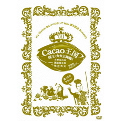 K'z Station おしゃべりやってMax第5放送 Presents Cacao王国 国王・カカ王降臨!Featuring 小野坂昌也・置鮎龍太郎・神谷浩史 愛蔵版DVD-BOX