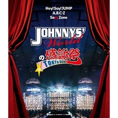JOHNNYS' Worldの感謝祭 in TOKYO DOME<「Sexy Zone」特典卓上カレンダー付き>(Blu-ray)