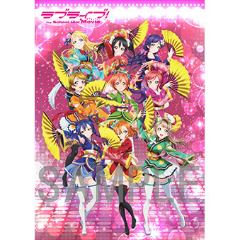 ラブライブ! The School Idol Movie 【特装限定版】<セブンネット限定特典B2ポスター付き>(Blu-ray Disc)