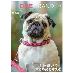 ONE BRAND vol.59【SPECIAL EDITION】