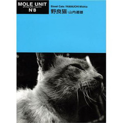 MOLE UNIT No.8