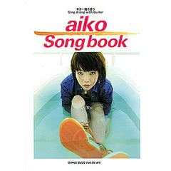 Aiko songbook ギター弾き語り