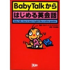 Baby Talkからはじめる英会話 Baby‐talk:how to learn English like a native speaker