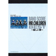 MR.CHILDREN BEST~優しい歌~