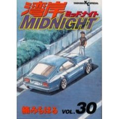 湾岸MIDNIGHT 30