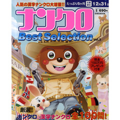 ナンクロ Best Selection Vol.3